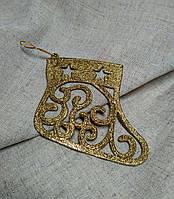 Подвеска новогодняя Сапожок золото, декор 8,5х10 см (2 шт)