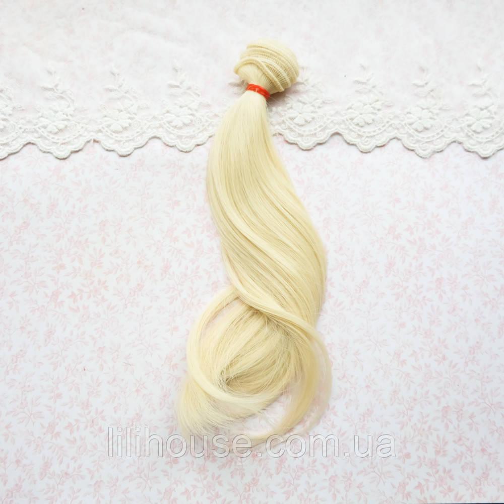 Волосы для кукол легкая волна, блонд - 20 см