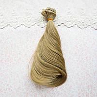 Волосы для кукол легкая волна, холодный русый - 20 см