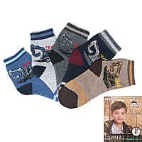 Махровые носки детские с ангорой и шерстью для мальчика Корона C3531-2-2 (12 ед. в упаковке)