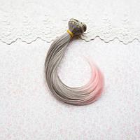Волосы для кукол легкая волна, серые с розовым омбре - 20 см