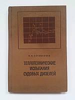 """В.Осташенков """"Теплотехнические испытания судовых дизелей"""" 1967 год"""