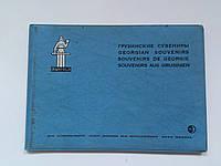 Реклама СССР. Грузинские сувениры. Georgian souvenirs. Новоэкспорт. Раритет!  Альбом. Внешторгиздат