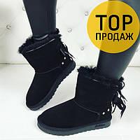 Женские низкие угги с бантиком, черного цвета / угги короткие женские замшевые, удобные, модные
