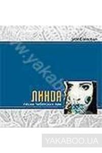 CD диск. Линда - Песни тибетских лам