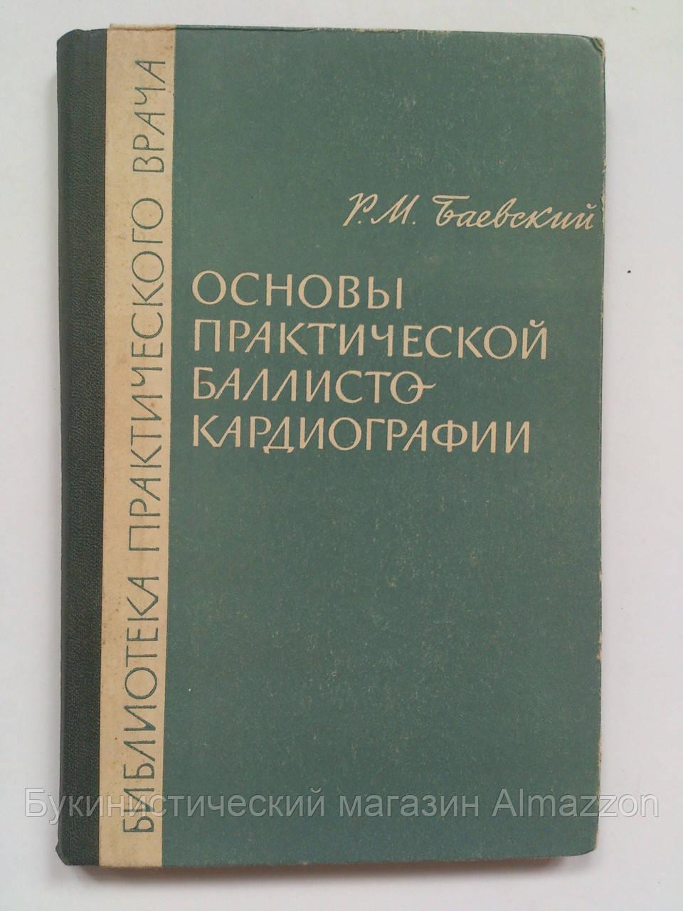Баевский Р.М. Основы практической баллистокардиографии. Серия: Библиотека практического врача. 1962 год