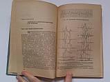 Баевский Р.М. Основы практической баллистокардиографии. Серия: Библиотека практического врача. 1962 год , фото 4