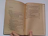 Баевский Р.М. Основы практической баллистокардиографии. Серия: Библиотека практического врача. 1962 год , фото 5