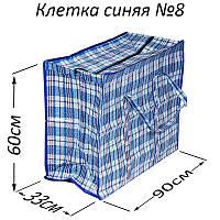 Сумка хозяйственная клетчатая №8, (90*60*33см), полипропилен