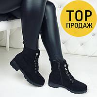 Женские зимние ботинки на шнурках, черного цвета / полусапоги женские, замшевые, удобные, стильные