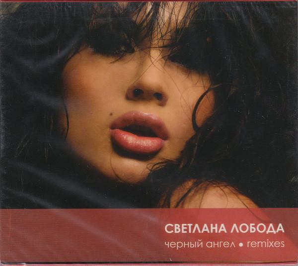 CD диск. Светлана Лобода - Черный Ангел (remixes)