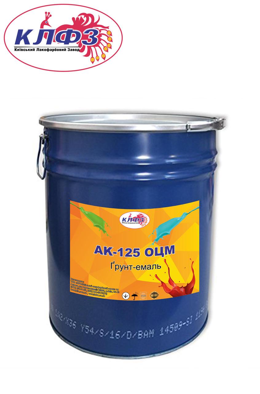 Грунт-эмаль АК-125 ОЦМ для оцинковки - Киевский лакокрасочный завод, ПТФ ООО в Киеве