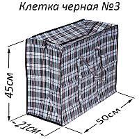 Сумка хозяйственная клетчатая №3, (50*45*21см), полипропилен