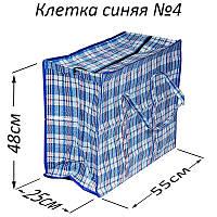 Сумка хозяйственная клетчатая №4, (55*48*25см), полипропилен