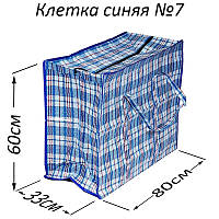 Сумка хозяйственная клетчатая №7, (80*60*33см), полипропилен