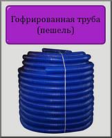 Гофрированная труба пешель 24х28 мм (синяя)
