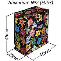 Сумка хозяйственная ламинированная №2, (40*45*20см), вертикальная, полипропиленовая