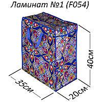 Сумка хозяйственная ламинированная №1, (35*40*20см), вертикальная, полипропиленовая