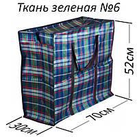 Сумка хозяйственная тканевая №6, (70*52*30см), прорезиненная, горизонтальная