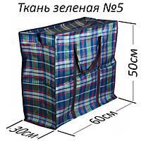 Сумка хозяйственная тканевая №5, (60*50*30см), прорезиненная, горизонтальная