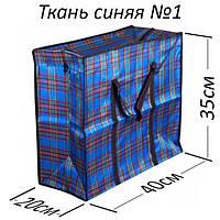Сумка хозяйственная тканевая №1, (40*35*20см), прорезиненная, горизонтальная