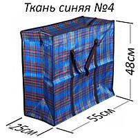 Сумка хозяйственная тканевая №4, (55*48*25см), прорезиненная, горизонтальная
