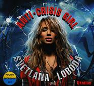 CD диск. Светлана Лобода - Anti-crisis Girl