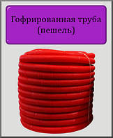Гофрированная труба пешель 29х34 мм (красная)