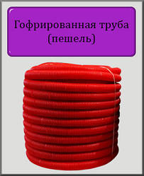 Гофрована труба пешель 18х22 мм (червона)