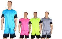 Форма футбольная Аdvance 1607: 4 цвета, размер M-XL