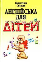 Англійська для дітей. Скульте Валентина, фото 1