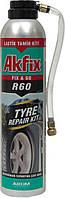 Спрей для ремонта шин R60  Akfix 345мл
