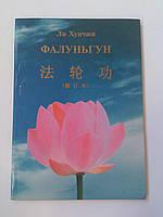 """Ли Хунчжи """"Фалуньгун"""". Пособие по теории и практике самосовершенствования человека"""