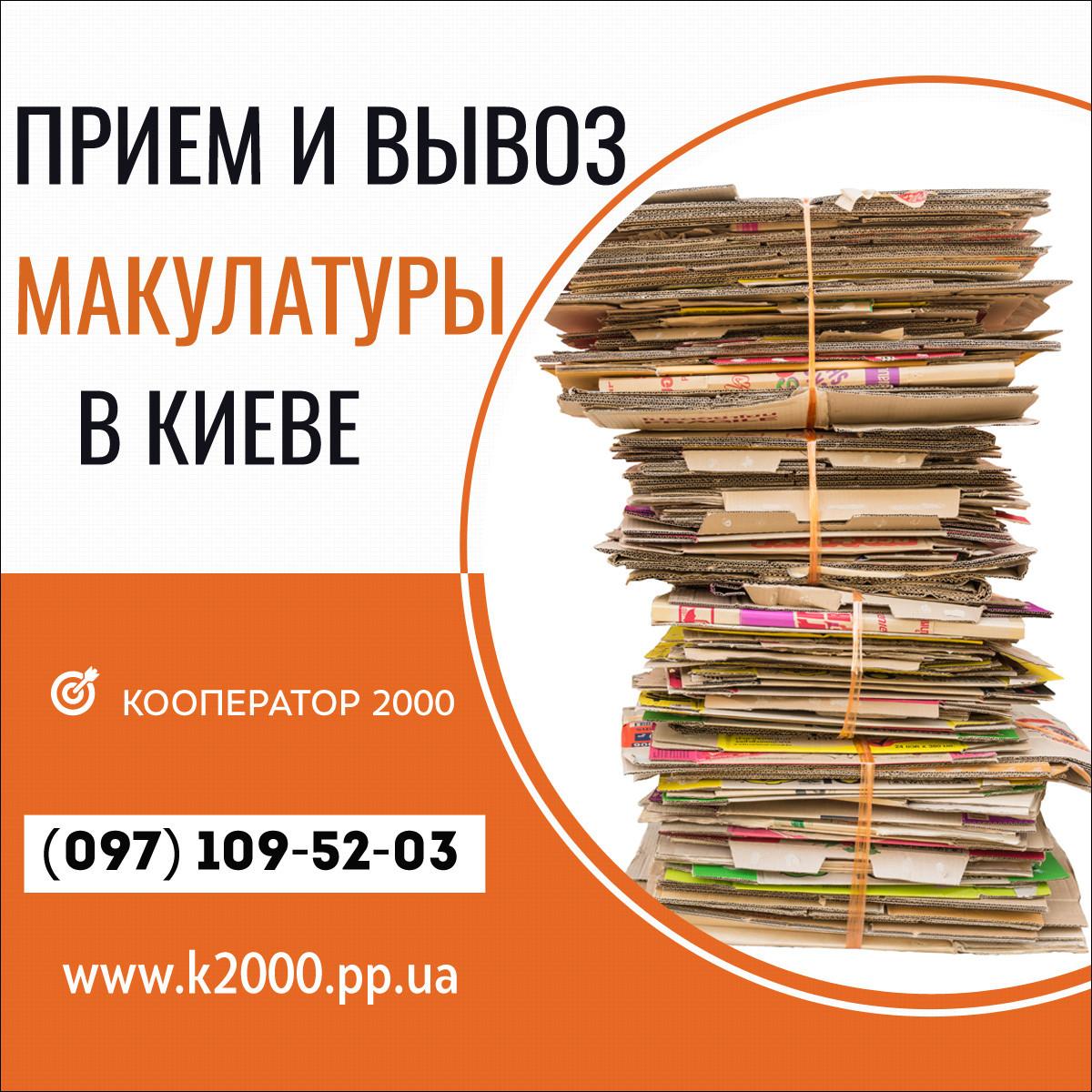 Продать макулатуру цена в украине сдача макулатуры копейск