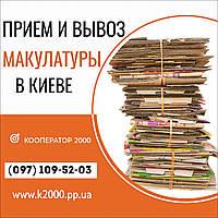 ➥Покупаем и вывозим макулатуру в Киеве  • Отходы картона • Книги •  Архивы •  Вывозим собственным транспортом.