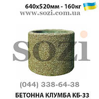Цветочник уличный - мраморная крошка 64х52см - КБ-33  - купить цена грн Сози Киев