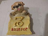 Магнит на холодильник собака (собачка) знак зодиака козерог