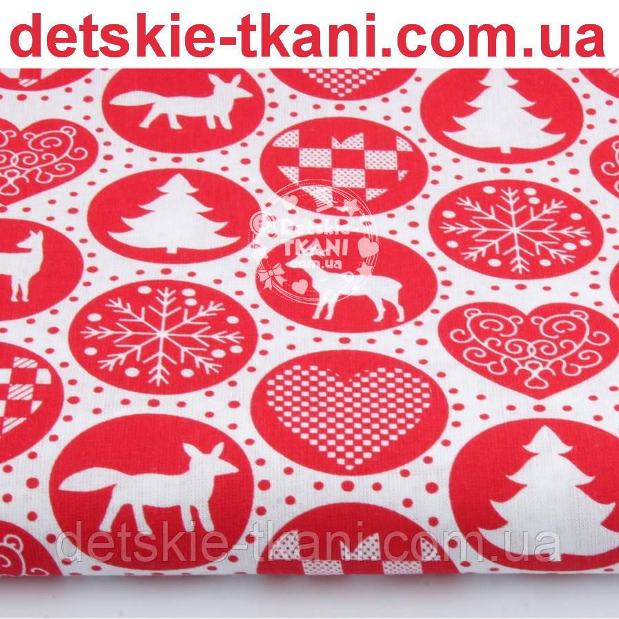 Ткань хлопковая с новогодними кружочками красного цвета (№472).