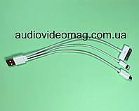 Универсальный USB кабель (3 в 1) с штекерами micro USB, iPhone 4, Apple Lightning iPhone 5,6