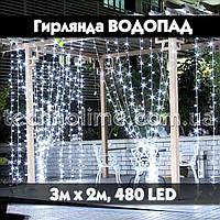 Гирлянда Водопад 3х2 м. 480 LED Световой занавес Дождь Штора светодиодная
