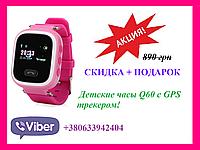 Детские часы Q60 с GPS трекером! Оригинал. + ПОДАРОК! (USB LED подсветка)