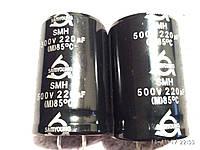 Конденсатор электролитический SMG 220 мкФ х 500 В