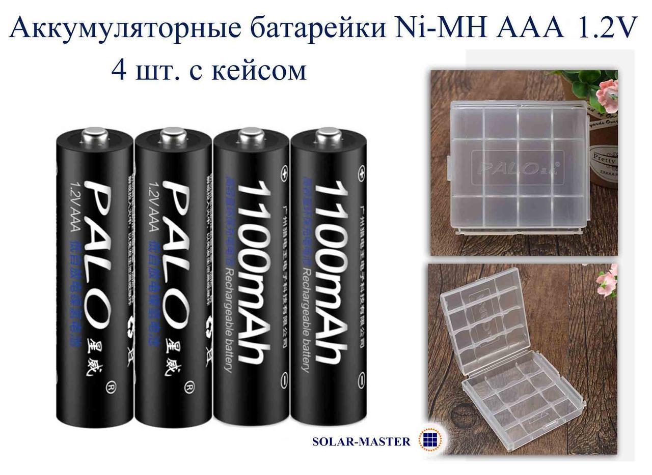 Аккумуляторные батарейки NI-MH 1.2В 1100 мАч AAА 4 шт. с кейсом