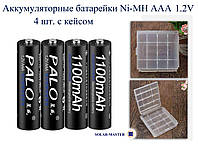 Аккумуляторные батарейки NI-MH 1.2В 1100 мАч AAА 4 шт. с кейсом, фото 1