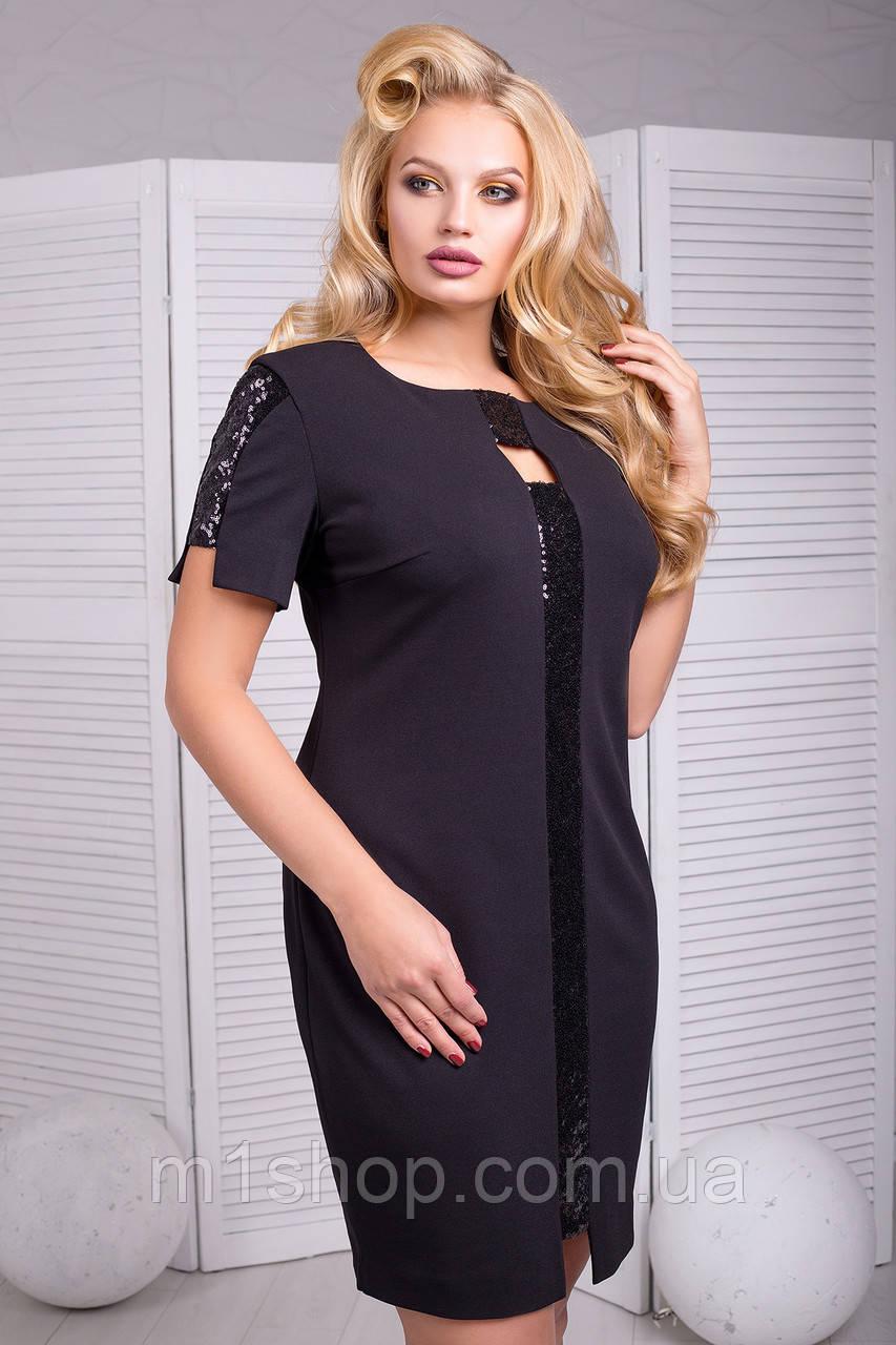 Женское вечернее платье с пайетками больших размеров (Сафо lzn)
