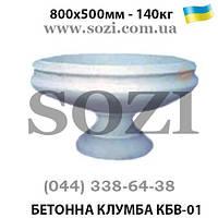 Широкий бетонный вазон на ножке - 80см ширина! - КБВ-01 - купить цена грн Сози Киев