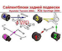 Сайлентблоки Hyundai Tucson 04-; Kia Sportage (4WD) ОРИГИНАЛ (к-кт12шт