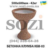 Высокий бетонный вазон на ножке 50х68см - КБВ-03 - купить цена грн Сози Киев