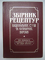 Шалимінов О.В. та ін. Збірник рецептур національних страв та кулінарних виробів.