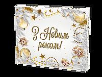 Шоколадный набор З Новим роком 20 минишоколадок с пожеланиями